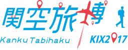 Tabihaku_logo